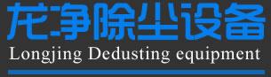 滄州龍凈除塵設備有限公司